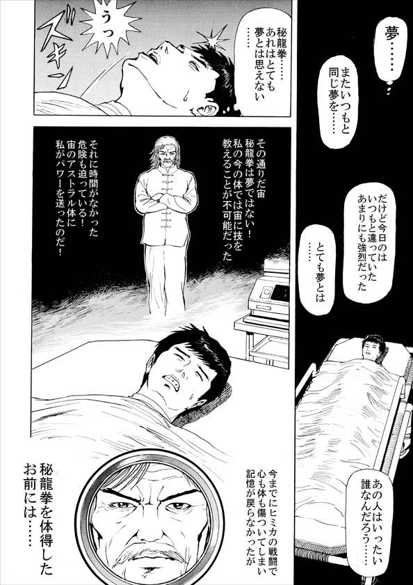 『鋼鉄ジーグ 秘龍伝』第1話・P10