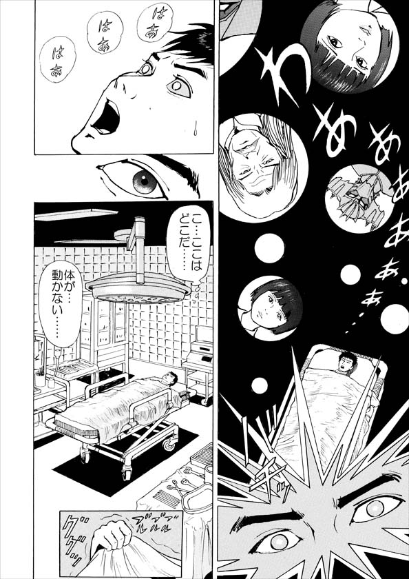 『鋼鉄ジーグ 秘龍伝』第1話・P18