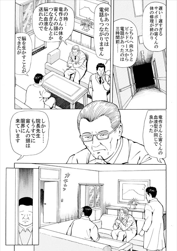 『鋼鉄ジーグ 秘龍伝』第1話・P21