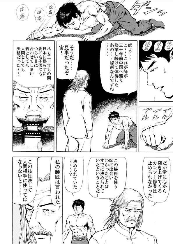 『鋼鉄ジーグ 秘龍伝』第1話・P08