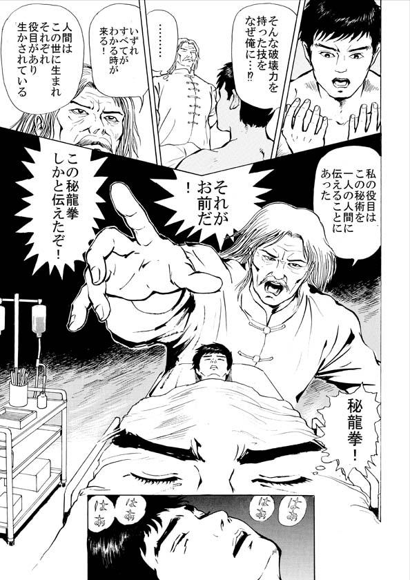 『鋼鉄ジーグ 秘龍伝』第1話・P09