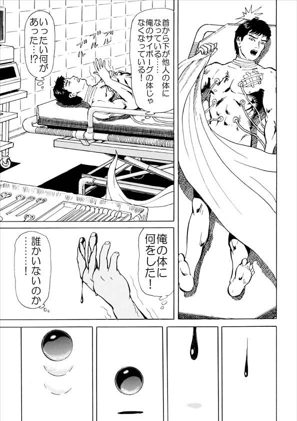 『鋼鉄ジーグ 秘龍伝』第1話・P19