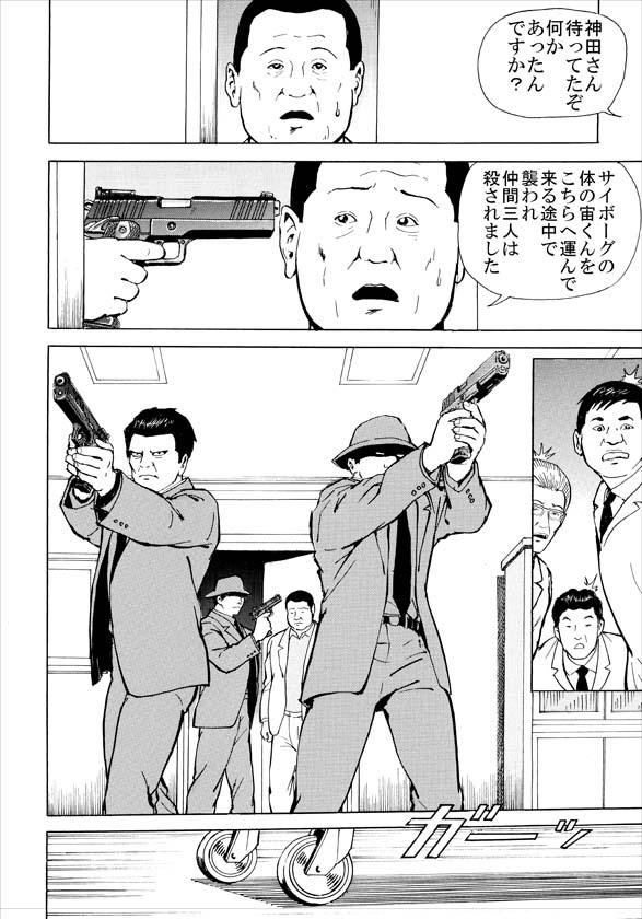 『鋼鉄ジーグ 秘龍伝』第1話・P22