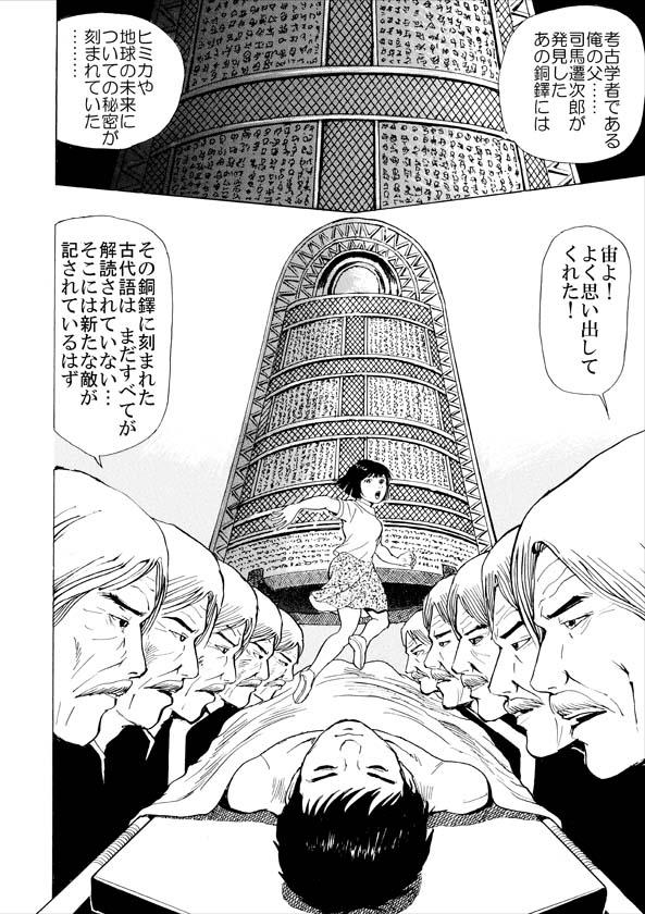 『鋼鉄ジーグ 秘龍伝』第1話・P16
