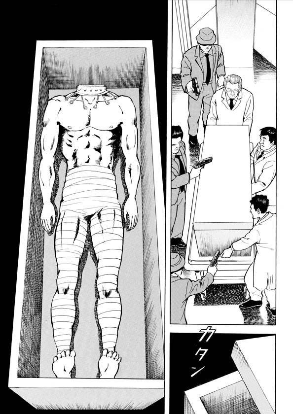 『鋼鉄ジーグ 秘龍伝』第1話・P23